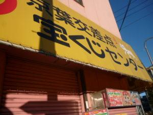 京葉交差点宝くじセンター