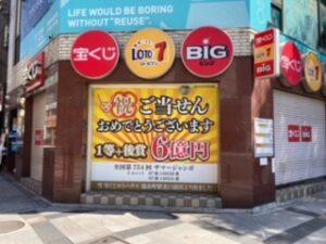 宝くじ売り場あたる東京
